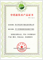 CHINESE MEDICINE NEW-TECH PRODUCT CERTIFICATE